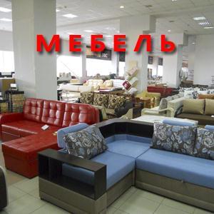 Магазины мебели Нижнеудинска
