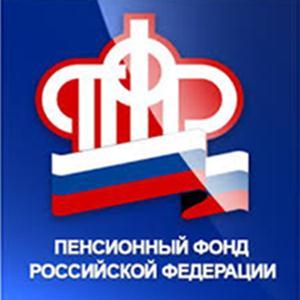 Пенсионные фонды Нижнеудинска