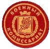 Военкоматы, комиссариаты в Нижнеудинске
