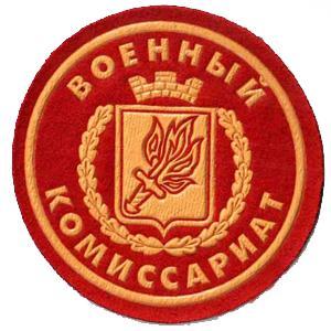 Военкоматы, комиссариаты Нижнеудинска